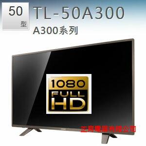 【正育電器】【TL-50A300】CHIMEI 奇美 50吋 Full HD 液晶顯示器(含視訊盒) 廣色域 獨家無段低藍光調整 古銅金邊框 免運費