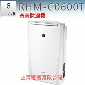 ※現貨1台※ CHIMEI 奇美除濕機 【RHM-C0600T】除濕量6公升/日 8重安全設計 節能標章 節能一級 MIT台灣製造 免運費