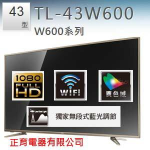 【正育電器】【TL-43W600】CHIMEI 奇美 43吋 Full HD 液晶顯示器(含視訊盒) 廣色域 獨家無段低藍光調整 古銅金邊框 內建Wi-Fi 聯網 免運費