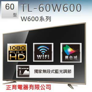 【正育電器】【TL-60W600】CHIMEI 奇美 60吋 Full HD 液晶顯示器(含視訊盒) 廣色域 獨家無段低藍光調整 古銅金邊框 內建Wi-Fi 聯網 免運費
