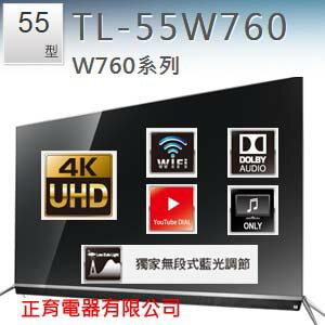 【正育電器】【TL-55W760】CHIMEI 奇美 55吋 4K UHD 液晶顯示器(含視訊盒) 超薄無邊框設計 廣色域 內建Wi-Fi 聯網 無段低藍光調整 杜比音效 免運費