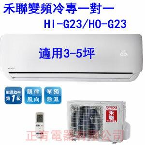 【正育電器】【HI-G23 / HO-G23】HERAN 禾聯 變頻 空調 頂級旗艦單冷 R410A冷媒 壁掛型一對一 CSPF節能1級 適用3-5坪 含標準安裝