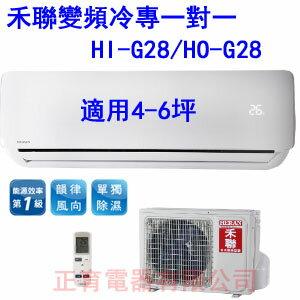 【正育電器】【HI-G28 / HO-G28】HERAN 禾聯 變頻 空調 頂級旗艦單冷 R410A冷媒 壁掛型一對一 CSPF節能1級 適用4-6坪 含標準安裝