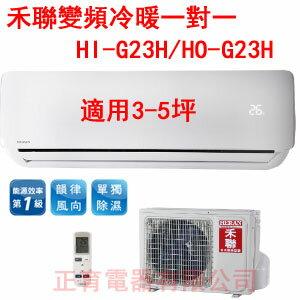 【正育電器】【HI-G23H / HO-G23H】HERAN 禾聯 變頻 空調 頂級旗艦冷暖 R410A冷媒 壁掛型一對一 CSPF節能1級 適用3-5坪 含標準安裝