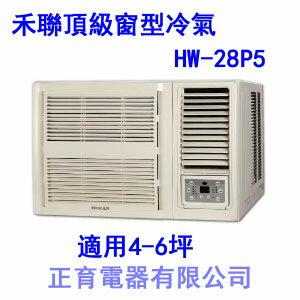 【正育電器】【HW-28P5】HERAN 禾聯 頂級旗艦型 定頻 窗型冷氣 R410A冷媒 液晶無線遙控 CSPF節能5級 適用4-6坪 含基本安裝