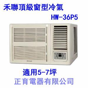 【正育電器】【HW-36P5】HERAN 禾聯 頂級旗艦型 定頻 窗型冷氣 R410A冷媒 液晶無線遙控 CSPF節能5級 適用5-7坪 含基本安裝