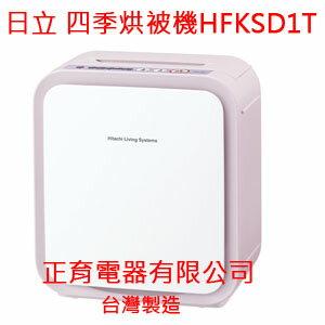 【正育電器】【HFKSD1T】HITACHI 日立 四季 烘被機 台灣製造 粉紅色 免運費