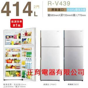 【正育電器】【RV439】HITACHI 日立冰箱 變頻 兩門 414公升 小空間/小家庭適用 典雅白/典雅銀 節能1級 免運費 含拆箱定位
