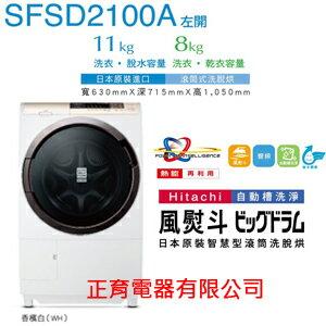 ~正育 ~~SFSD2100A 窄版 左開~HITACHI 日立洗衣機 變頻 洗脫烘 洗:
