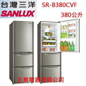【正育電器】【SR-B380CVF】SANYO / SANLUX 台灣三洋冰箱 380公升 上冷藏下冷凍 三門 節能1級 強化玻璃棚架 冷藏室LED燈 免運費 (另售RG36A / RG41A)