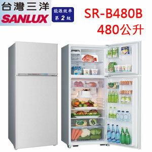 【正育電器】【SR-B480B】SANYO / SANLUX 台灣三洋冰箱 480公升 定頻 雙門 節能2級 強化玻璃棚架 隱藏式把手 免運費 (另售RV399 / RV439)