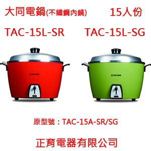 ※即將完售※【正育電器】【TAC-15L-SR / TAC-15L-SG】TATUNG 大同電鍋 15人份 不鏽鋼內鍋 110V電壓 隔水加熱 50年好品質 免運費