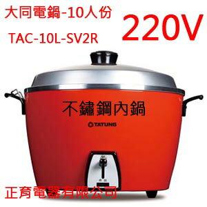※現貨※【正育電器】【TAC-10L-SV2R 只有紅色】TATUNG 大同電鍋 10人份 配件:不鏽鋼內鍋、鋁內蓋、鋁蒸盤、鋁外蓋 220V電壓(出國、留學 必備) 隔水加熱 50年好品質 免運費