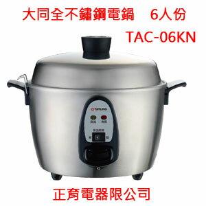 【正育電器】【TAC-06KN】TATUNG 大同電鍋 6人份 整台全不鏽鋼(內鍋、內蓋、外蓋、蒸盤、外殼、外鍋、底盤) 110V電壓 免運費