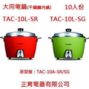 ※即將完售※【正育電器】【TAC-10L-SR / TAC-10L-SG】TATUNG 大同電鍋 10人份 配件:不鏽鋼內鍋、鋁內蓋、鋁蒸盤、鋁外蓋 110V電壓 隔水加熱 50年好品質 免運費