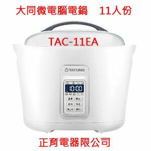 ※展示品出清,只有一台※【正育電器】【TAC-11EA】TATUNG 大同電鍋 11人份 微電腦操作 (不鏽鋼內鍋、內蓋、外蓋、蒸盤、外鍋) 110V電壓 定時功能 免運費