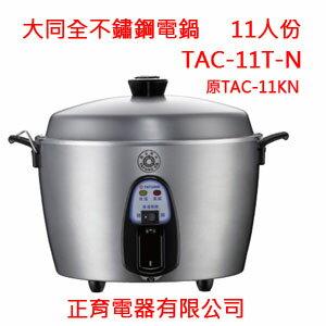 現貨不必等【正育電器】【TAC-11T-NM】TATUNG 大同電鍋 11人份 整台不鏽鋼 (不鏽鋼內鍋、內蓋、外蓋、蒸盤、外鍋*放水加熱處*、外殼、底盤) 110V電壓 免運費