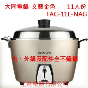 現貨不必等【正育電器】【TAC-11L-NAG】TATUNG 大同電鍋 11人份 不鏽鋼內鍋、內蓋、外蓋、蒸盤、外鍋(放水加熱處) 文藝金色 110V電壓 免運費