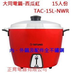 現貨不必等【正育電器】【TAC-15L-NWR】TATUNG 大同電鍋 15人份 不鏽鋼內鍋、內蓋、外蓋、蒸盤、外鍋(放水加熱處) 西瓜紅色 110V電壓 免運費