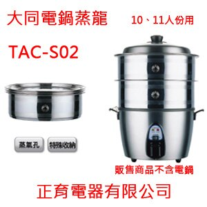【正育電器】【TAC-S02】TATUNG 大同電鍋 蒸籠 適用10人份、11人份(TAC-11KN、TAC-11T-NM除外) 可同時與內鍋使用 特殊收納設計 免運費