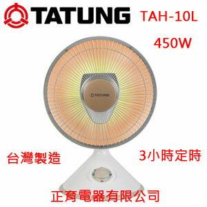 【正育電器】【TAH-10L】TATUNG 大同 10吋 鹵素燈 電暖器 450W加熱 扇網防燙裝置 外型新穎 輕巧可愛 3小時定時 台灣製造 免運費
