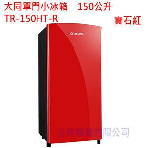 大量訂購請先洽詢【正育電器】【TR-150HT-R】TATUNG 大同冰箱 單門 150公升小冰箱 寶石紅色 七段溫度控制開關 學生宿舍、小套房適用 免運費