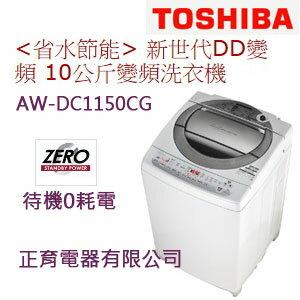 【正育電器】【AW-DC1150CG】TOSHIBA 新禾 東芝 10公斤 新世代DD變頻洗衣機 待機0耗電 螺旋水流控制 質感銀色 免運費 含基本安裝