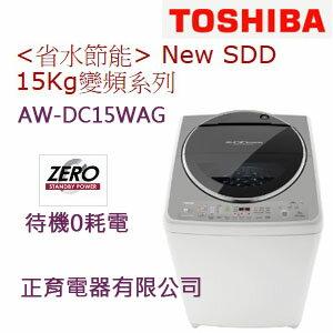 【正育電器】【AW-DC15WAG】TOSHIBA 新禾 東芝 15公斤 省水節能 NEW SDD變頻洗衣機 待機0耗電 水流強弱控制  尊爵灰色 免運費 含基本安裝