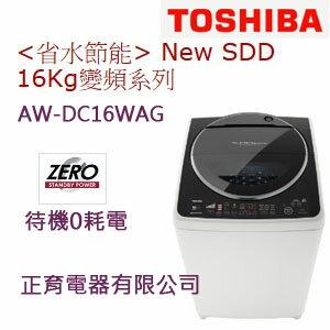 【正育電器】【AW-DC16WAG】TOSHIBA 新禾 東芝 16公斤 省水節能 NEW SDD變頻洗衣機 待機0耗電 水流強弱控制  魅力黑色 免運費 含基本安裝