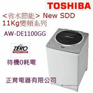 ~正育 ~~AW~DE1100GG~TOSHIBA 新禾 東芝 11公斤 NEW SDD變