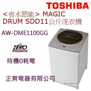 ~正育 ~~AW~DME1100GG~TOSHIBA 新禾 東芝 11公斤 MAGIC D