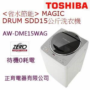 【正育電器】【AW-DME15WAG】TOSHIBA 新禾 東芝 15公斤 MAGIC DRUM SDD變頻洗衣機 待機0耗電 神奇去汙鍍膜洗衣槽 Mega POWER 3D強力迴轉盤 金鑽銀色 免運費 含基本安裝