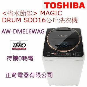 【正育 】【AW-DME16WAG】TOSHIBA 新禾 東芝 16公斤 MAGIC DR