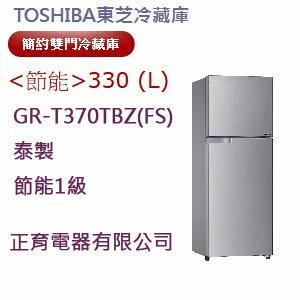 TOSHIBA東芝 330公升變頻等離子雙門電冰箱 GR-T370TBZ(FS) 含拆箱定位+回收舊機