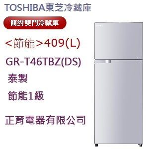 ~正育 ~~GR~T46TBZ DS ~TOSHIBA 東芝雙門冰箱 409公升 強化玻璃