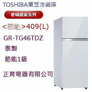 ~正育 ~~GR~TG46TDZ~TOSHIBA 東芝雙門冰箱 409公升 玻璃鏡面 強化