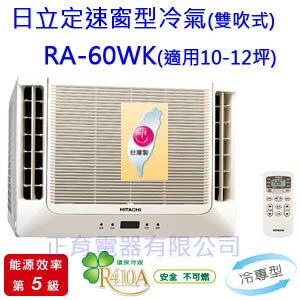【正育電器】【RA-60WK】日立冷氣 定頻 窗型 雙吹系列 CSPF節能5級 適用10-12坪 免基本安裝