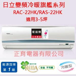 2017年款【正育電器】【RAC-22HK / RAS-22HK】日立冷氣 變頻 冷暖 旗艦型 分離式 一對一 日本原裝壓縮機 CSPF節能1級 適用3-5坪 免基本安裝 接替-22HD