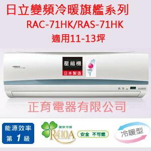 2017年款【正育電器】【RAC-71HK / RAS-71HK】日立冷氣 變頻 冷暖 旗艦型 分離式 一對一 日本原裝壓縮機 CSPF節能1級 適用11-13坪 免基本安裝 接替-71HD