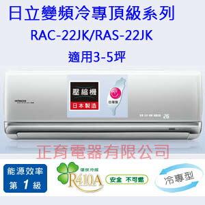 2017年款【正育電器】【RAC-22JK / RAS-22JK】HITACHI 日立冷氣 變頻 冷專 頂級型 分離式 一對一 日本原裝壓縮機 CSPF節能1級 適用3-5坪 免費標準安裝 接替-22..