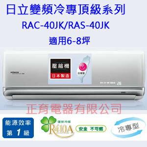 2017年款【正育電器】【RAC-40JK / RAS-40JK】HITACHI 日立冷氣 變頻 冷專 頂級型 分離式 一對一 日本原裝壓縮機 CSPF節能1級 適用6-8坪 免費標準安裝 接替-40..