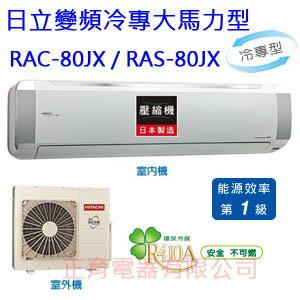 【正育電器】【RAC-80JX / RAS-80JX】HITACHI 日立冷氣 變頻 冷專 大馬力省電 頂級型 分離式 一對一 日本原裝壓縮機 CSPF節能1級 適用14-16坪 免費基本安裝
