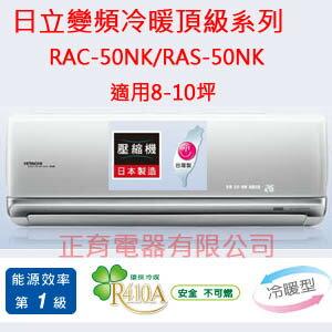 2017年款~正育 ~~RAC~50NK   RAS~50NK~HITACHI 日立冷氣