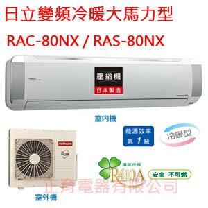 【正育電器】【RAC-80NX / RAS-80NX】HITACHI 日立冷氣 變頻 冷暖 大馬力省電 頂級型 分離式 一對一 日本原裝壓縮機 CSPF節能1級 適用14-16坪 免費基本安裝
