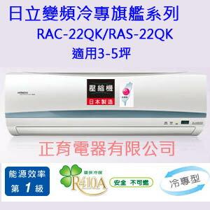2017年款【正育電器】【RAC-22QK / RAS-22QK】日立冷氣 變頻 冷專 旗艦型 分離式 一對一 日本原裝壓縮機 CSPF節能1級 適用3-5坪 免基本安裝 接替-22QD