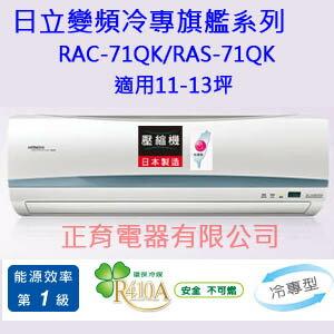 2017年款【正育電器】【RAC-71QK / RAS-71QK】日立冷氣 變頻 冷專 旗艦型 分離式 一對一 日本原裝壓縮機 CSPF節能1級 適用11-13坪 免基本安裝 接替-71QD