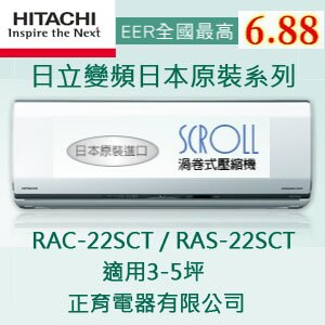 【正育電器】【RAC-22SCT / RAS-22SCT】HITACHI 日立冷氣 變頻 冷暖 一對一分離式 壁掛型 日本原裝進口 渦卷式壓縮機 全國最高EER值6.88 適用3-5坪 免運費 含基本..