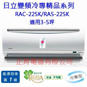 2017年款【正育電器】【RAC-22SK / RAS-22SK】日立冷氣 變頻 冷專 精品型 分離式 一對一 迴轉式壓縮機 CSPF節能1級 適用3-5坪 免費標準安裝 接替-22SD