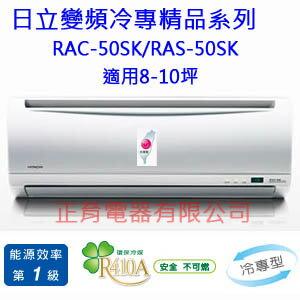 2017年款【正育電器】【RAC-50SK / RAS-50SK】日立冷氣 變頻 冷專 精品型 分離式 一對一 迴轉式壓縮機 CSPF節能1級 適用8-10坪 免費標準安裝 接替-50SD