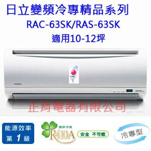 2017年款【正育電器】【RAC-63SK / RAS-63SK】日立冷氣 變頻 冷專 精品型 分離式 一對一 迴轉式壓縮機 CSPF節能1級 適用10-12坪 免費標準安裝 接替-63SD
